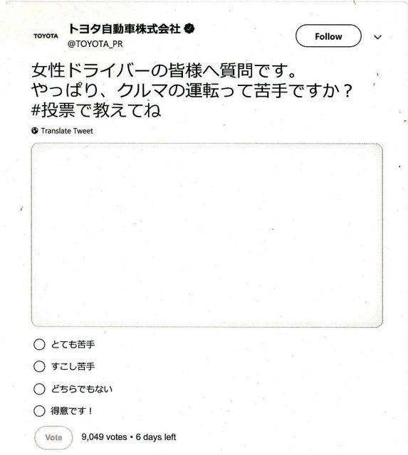 トヨタ 女性 運転 苦手 投票機能 批判殺到に関連した画像-02
