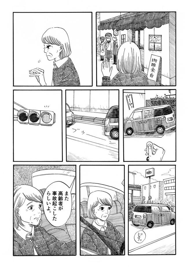 安楽死 漫画 デスハラ 合法化 容認に関連した画像-07