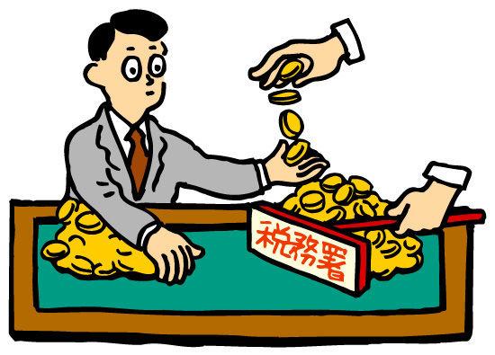 税金に関連した画像-01
