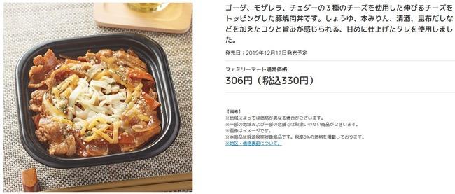 ファミマ 弁当 ミニ焼豚丼