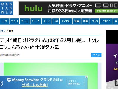 テレビ朝日 ドラえもん クレヨンしんちゃん アニメ 引っ越しに関連した画像-02