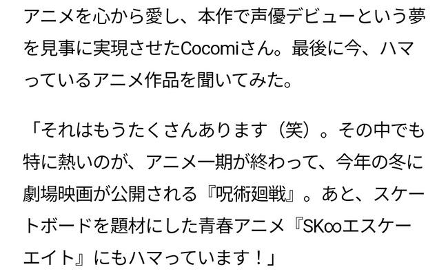 キムタク 長女 Cocomi アニメ化 スパイファミリーに関連した画像-03