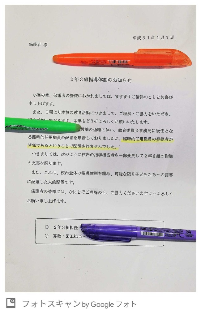 学校 義務教育 先生 教師に関連した画像-02