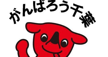千葉県台風15号被害チーバくん不謹慎厨に関連した画像-01