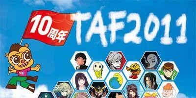国際アニメフェア