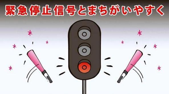 サイリウム JR ヲタ芸に関連した画像-04
