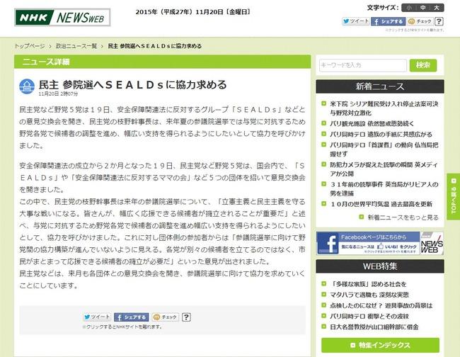 民主党 SEALDs 選挙 参院選に関連した画像-02