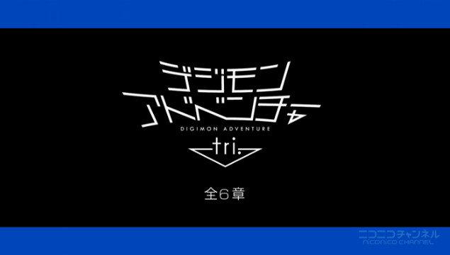 デジモンアドベンチャーtri. 劇場アニメに関連した画像-02