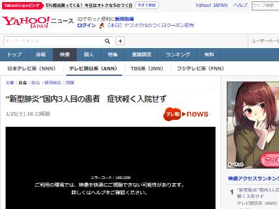 新型肺炎 武漢 国内3人目 患者 入院せず 厚労省 危機管理に関連した画像-02