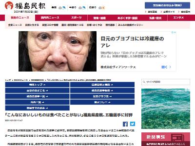 東京五輪 野球 ドミニカ代表 福島産 桃 30kg 完食 追加 差し入れに関連した画像-02