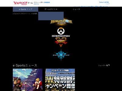 Yahoo!ゲーム eスポーツ e-Sportsに関連した画像-02