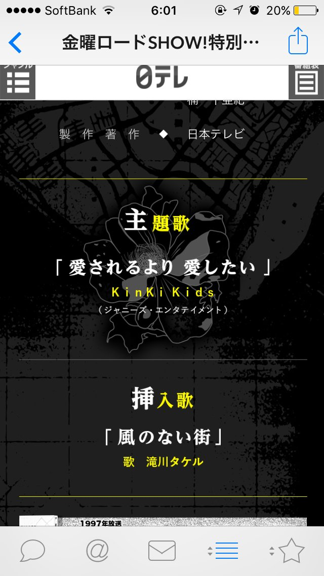 キンキキッズ 円盤化 ぼくらの勇気 未満都市 20年 BD DVD Hulu 配信決定 SPに関連した画像-06