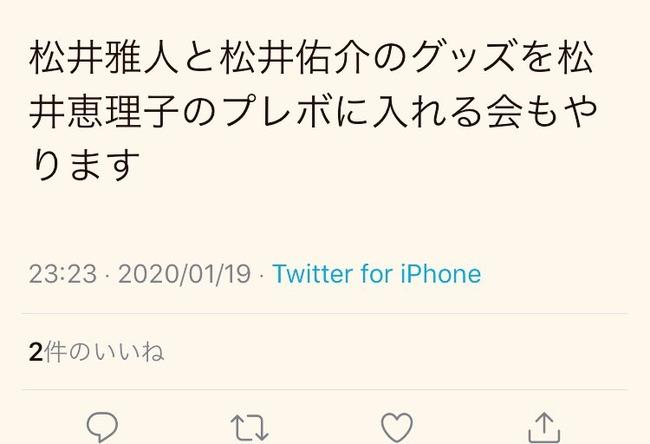オタク 女性 声優 松井恵理子 野球選手 苗字 グッズ プレゼント 嫌がられるに関連した画像-02
