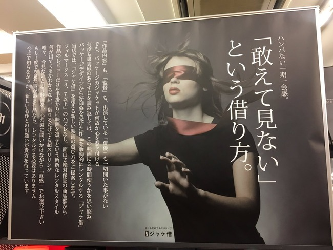TSUTAYA ジャケ借 直感に関連した画像-02