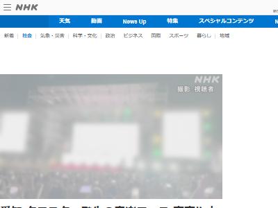 愛知県 フェス NAMIMONOGATARI 新型コロナウイルス クラスターに関連した画像-02