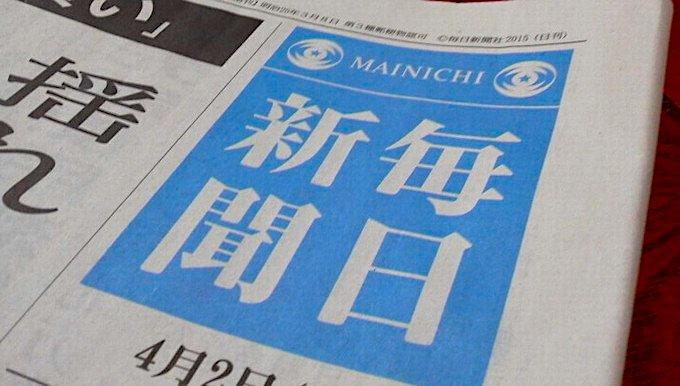 「毎日新聞は報酬をもらって中国のプロパガンダをしている」、英ガーディアン紙が名指しで報道
