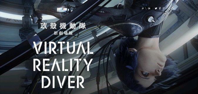 攻殻機動隊 VRアプリ PSVRに関連した画像-01