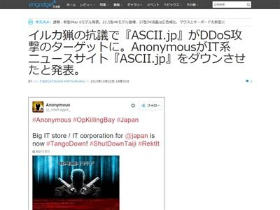 アノニマス アスキー 角川 DDoS攻撃 イルカ漁 シーシェパード サイトに関連した画像-02