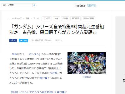 ガンダム シリーズ 音楽 特集 生番組 NHKに関連した画像-02