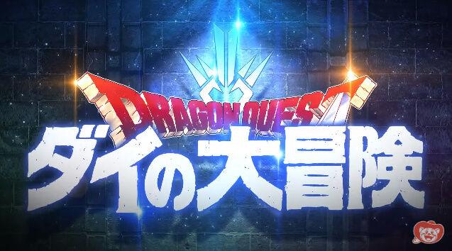 ダイの大冒険 アニメ化 ドラゴンクエストに関連した画像-01