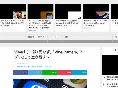 Vine アプリ カメラに関連した画像-02
