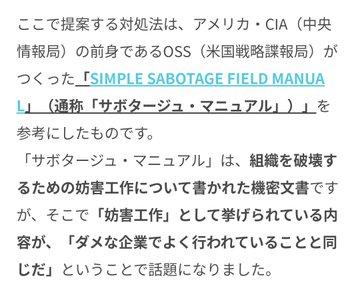 CIA 妨害工作 会社 社員 日本に関連した画像-03
