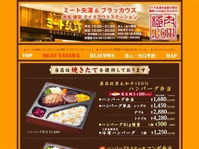 竹達彩奈 弁当 デブ 焼き肉に関連した画像-04