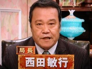 探偵ナイトスクープ 西田敏行 局長 勇退 に関連した画像-01