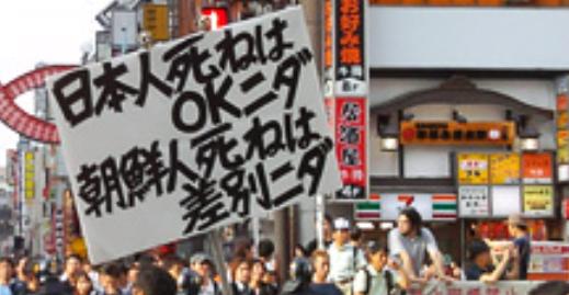 川崎市 ヘイトスピーチ禁止条例 外国人 日本人に関連した画像-01