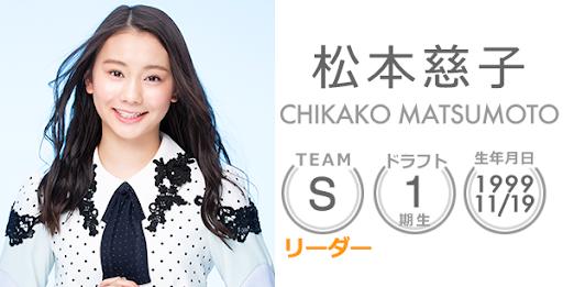 SKE48 松本慈子 ファン アイドル 太もも セクハラに関連した画像-01