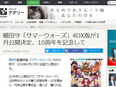 サマーウォーズ 4DX 細田守に関連した画像-02