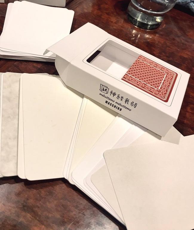 紙神経衰弱 白 紙 トランプ に関連した画像-03