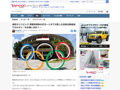 東京五輪 開会式 開幕 視聴率 大盛り上がりに関連した画像-02