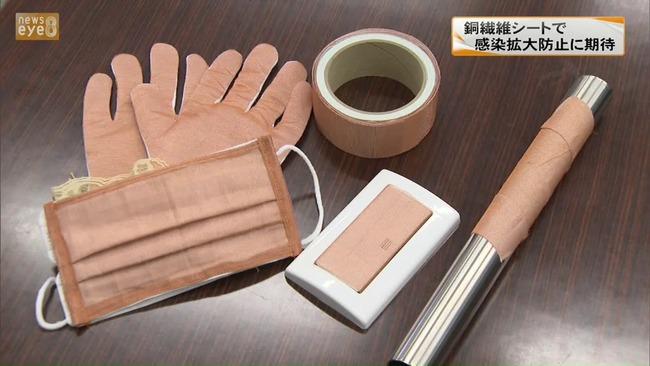 新型コロナ対策 銅繊維シート 開発に関連した画像-01