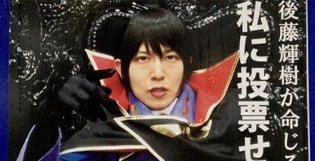 後藤輝樹 東京都知事選 政見放送に関連した画像-01