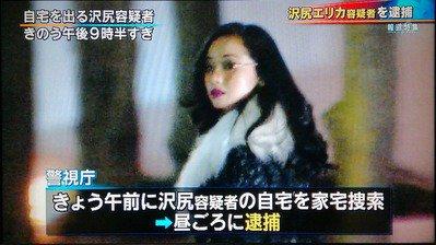 沢尻エリカ容疑者、大麻パーティーの写真が流出!!