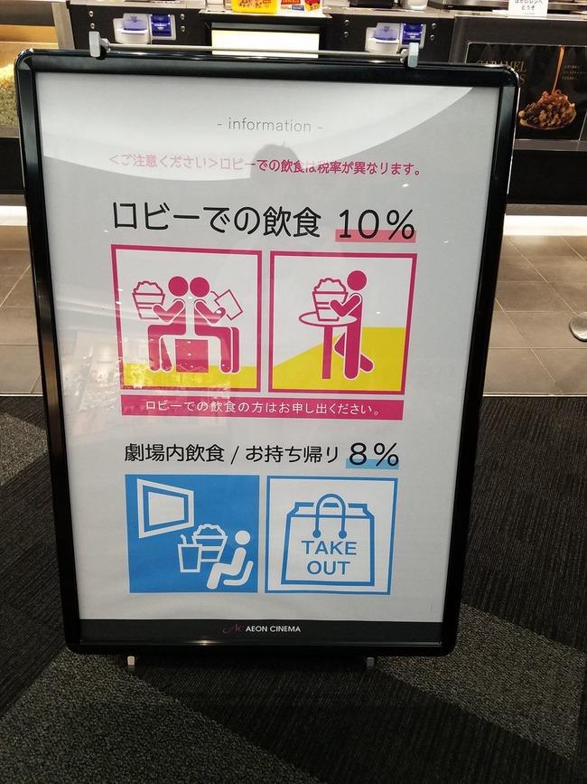 軽減税率 映画館 消費税 増税に関連した画像-03