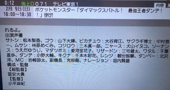 ポケモン ダンデ 声優 小野大輔 アニポケに関連した画像-04