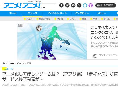 アニメ化 ゲーム アプリ 夢色キャスト アイマス ランキングに関連した画像-02