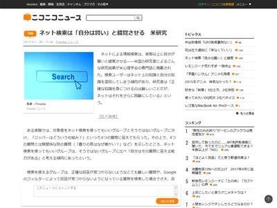ネット検索 錯覚に関連した画像-02