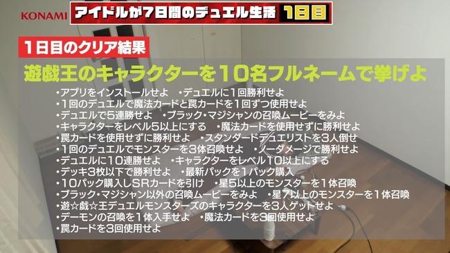 遊戯王 アイドル 監禁に関連した画像-03