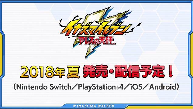 イナイレ イナズマイレブン アレスの天秤 ゲーム ニンテンドースイッチ PS4 スマホに関連した画像-02