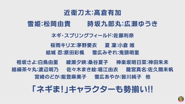 秋アニメ UQ HOLDER! 魔法先生ネギま!2 小倉唯 OP ハッピー☆マテリアル ハピマテに関連した画像-02
