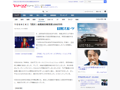 YOSHIKI19号1000万円寄付に関連した画像-02