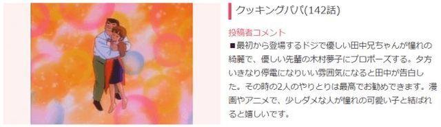 アニメ 愛の告白回 感動 号泣 dアニメストアに関連した画像-06