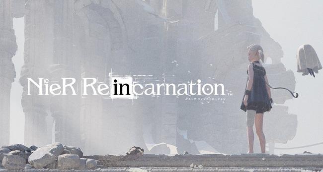 ニーア NieR リィンカネ 二次創作ガイドライン 公式が違反に関連した画像-01