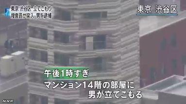 渋谷 立てこもり 逮捕 探偵 拳銃 植木鉢に関連した画像-01