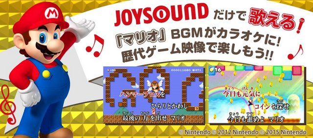 マリオ スーパーマリオ カラオケ BGM ジョイサウンドに関連した画像-01