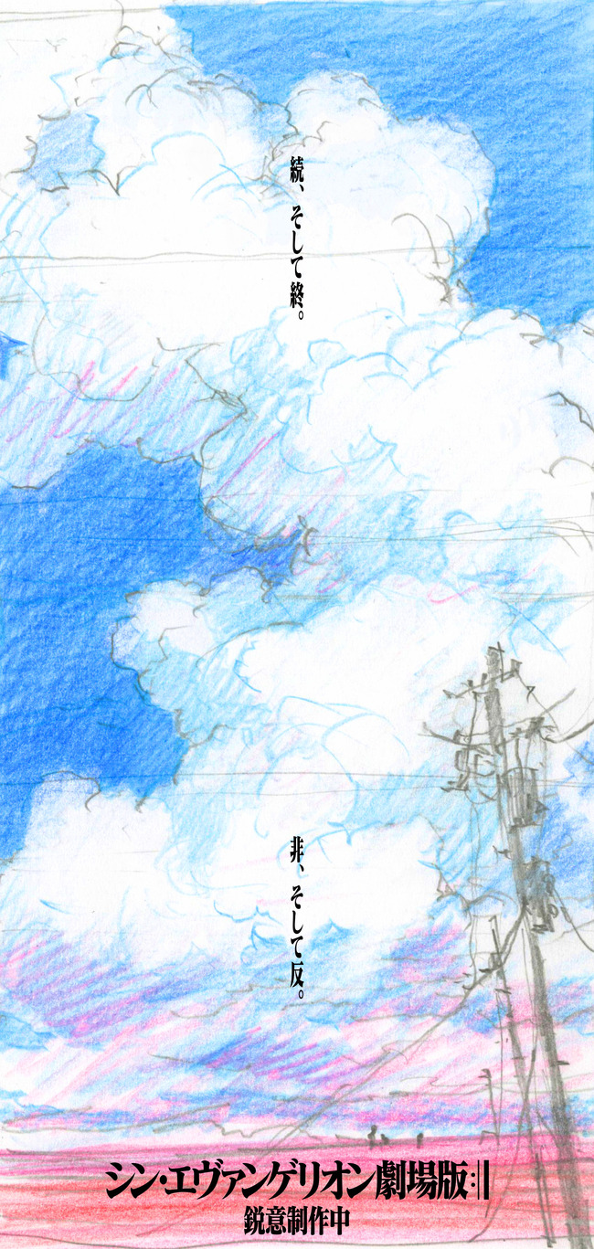 ヱヴァンゲリヲン新劇場版 エヴァ 公式サイト 更新に関連した画像-02