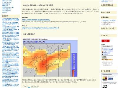 PM2.5に関連した画像-02